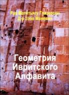 Рав Матитьягу Глазерсон - Геометрия Ивритского Алфавита