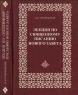 Лекции по Священному Писанию Нового Завета - Глубоковский H. Н.