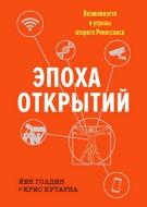 Йен Голдин, Крис Кутарна - Эпоха открытий - Возможности и угрозы второго Ренессанса