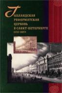 Голландская реформатская церковь в Санкт-Петербурге (1717-1927): Сборник статей