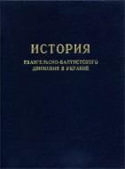 Сергей Головащенко - История евангельско-баптистского движения в Украине - Материалы и документы