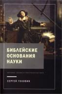 Сергей Головин - Библейские основания науки - Научные знания и христианская вера