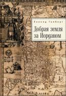 Леонид Гомберг - Добрая земля за Иорданом