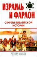 Леонид Гомберг - Израиль и Фараон - секреты библейской истории