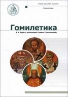 Гомилетика - учебник бакалавра теологии - В. В. Бурега - архимандрит Симеон (Томачинский)