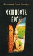 Протоиерей Иоанн Гончаров - Сущность веры