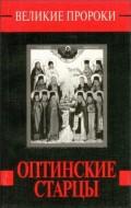 Наталья Горбачева - Оптинские старцы