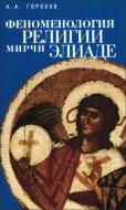 Горохов - Феноменология религии Мирчи Элиаде
