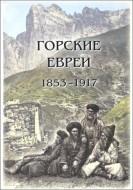 Горские евреи в русской периодической печати 1853-1917