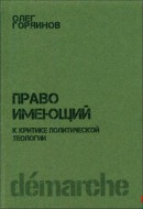 Олег Горяинов – Право имеющий - К критике политической теологии