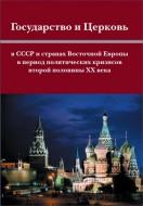 Государство и церковь в СССР и странах Восточной Европы в период политических кризисов второй половины ХХ века