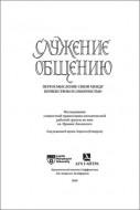 Говорун - Служение общению - переосмысление связи между первенством и соборностью