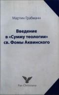 Мартин Грабманн - Введение в «Сумму теологии» св. Фомы Аквинского