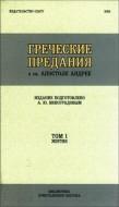 Греческие предания о св. апостоле Андрее - Том 1 - Жития