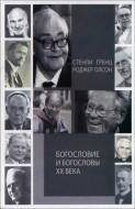 Гренц - Олсон - Богословие и богословы XX века