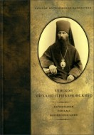 Епископ Михаил Грибановский - сочинения, письма, жизнеописание
