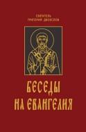 Святитель Григорий Двоеслов - Беседы на Евангелия