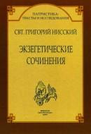 Григорий Нисский - Экзегетические сочинения