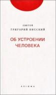 Григорий Нисский - Об устроении человека