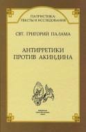 Григорий Палама - Антирретики против Акиндина