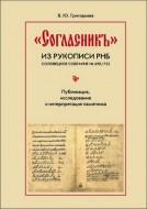 Григорьева - «Согласник» из рукописи РНБ