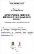 Протоиерей Леонид Грилихес – Евангельские притчи и внебиблейские языковые данные