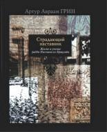 Артур Авраам Грин - Страдающий наставник - Жизнь и учение рабби Нахмана из Брацлава