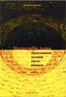 Даниэль Грубер – Мессия рабби Акивы – Происхождение духовной власти раввинов