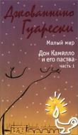 Гуарески Джованнино - Малый мир - Дон Камилло и его паства