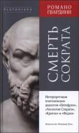 Pомано Гвардини - Смерть Сократа