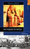 Хааг Mайкл - История Египта