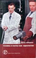 Хабермас Юрген - Техника и наука как «идеология»