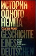Хафнер Себастьян - История одного немца: Частный человек против тысячелетнего рейха