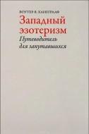 Воутер Ханеграаф - Западный эзотеризм - Путеводитель для запутавшихся