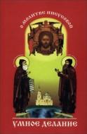 Игумен Харитон - Умное делание - О молитве Иисусовой