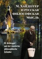 Хайдеггер и русская философская мысль