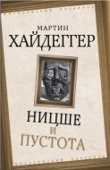 Хайдеггер Мартин - Ницше и пустота