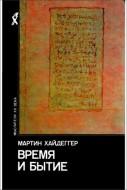 Мартин Хайдеггер Время и бытие: Статьи и выступления