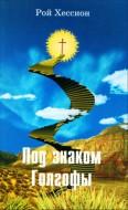 Рой Хессион - Под знаком Голгофы