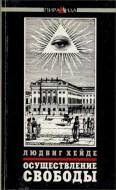 Людвиг Хейде - Осуществление свободы - Введение в гегелевскую философию права
