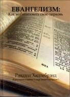 Рэндэлл Хиллебрэнд - Евангелизм, как мобилизовать свою церковь