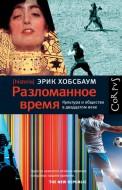 Эрик Хобсбаум - Разломанное время - Культура и общество в двадцатом веке