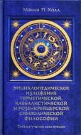 Мэнли Холл - Тайные учения всех времен - Энциклопедическое изложение герметической, каббалистической и розенкрейцерской символической философии