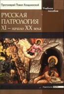 Павел Хондзинский - Русская патрология: XI — начало XX в