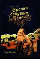 Эзра Ховкин - Сказки дедушки Менаше