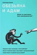 Храмов Александр - Обезьяна и Адам. Может ли христианин быть эволюционистом?
