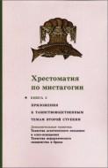 Хрестоматия по мистагогии - Книга 3 - Таинства аскетического покаяния и елеоосвящения - Таинства иерархического священства и брака