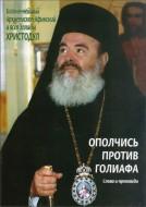 Архиепископ Афинский и всея Эллады Христодул - Ополчись против Голиафа - Слова и проповеди