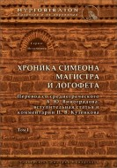 Хроника Симеона Магистра и Логофета