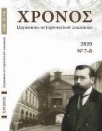 Хронос - ΧΡΟΝΟΣ - № 7 – 8